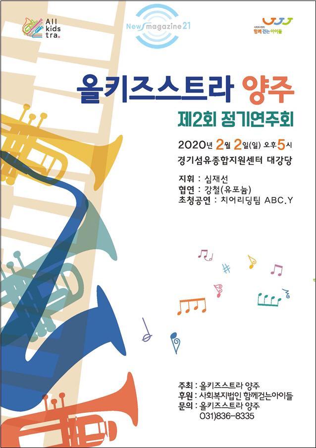 올키즈스트라 정기연주회 포스터1.jpg