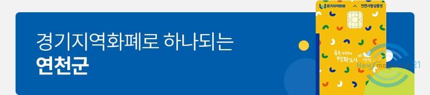 연천사랑상품권 특별이벤트 연장.jpg