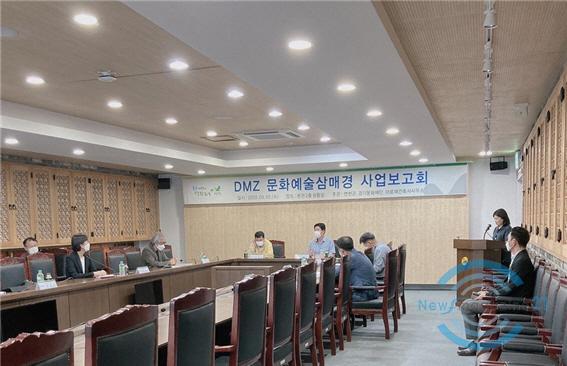 연천군 DMZ문화예술삼매경 기본구상 용역보고회.jpg